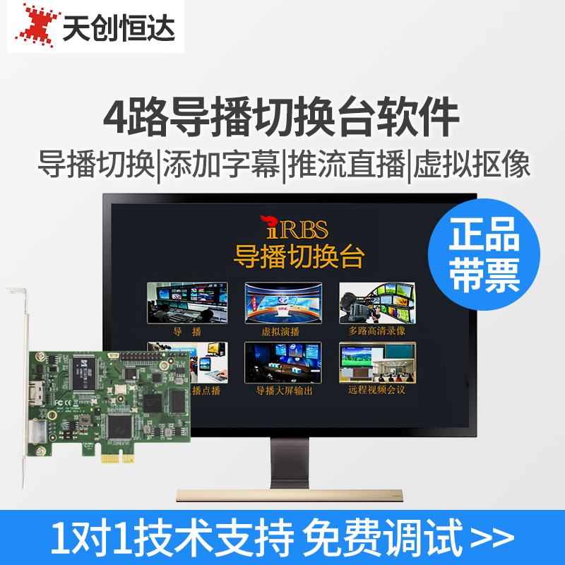 Tianchuang Hengda 4-way HD broadcasting switchboard system picks up subtitles, multi-channel recording and switching live picture-in-picture