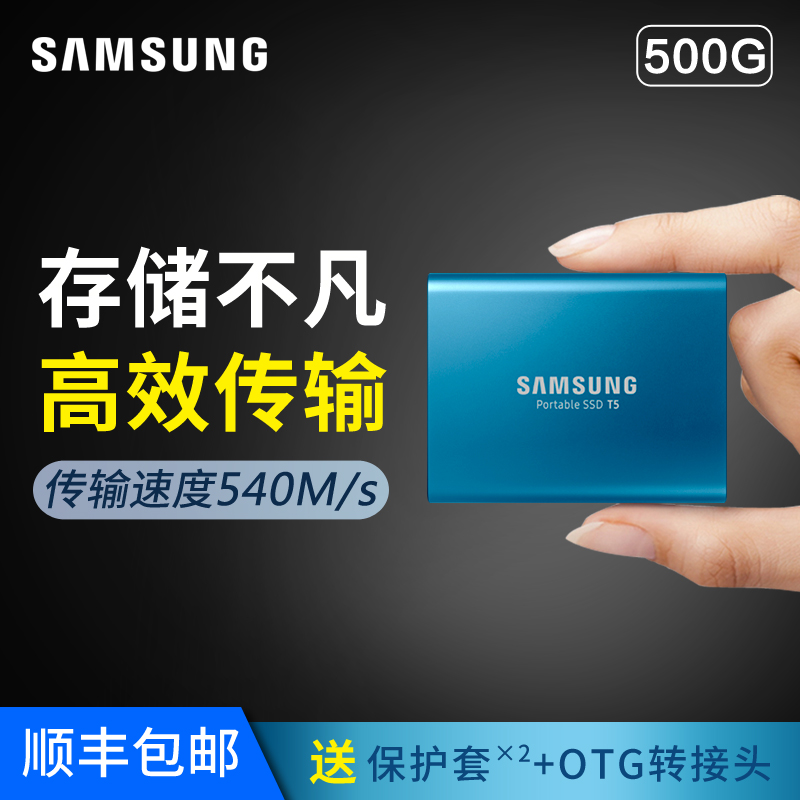 Samsung T5 Mobile Solid State Disk 500G High Speed USB 3.1 Portable Encryption Type-C Apple Mac External SSD Mobile Solid State Mobile Hard Disk 500g Mobile Hard Disk Solid State Disk