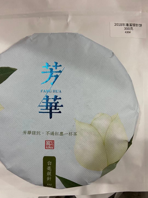 2018 Fuding white tea white milli-silver needle cake 300 grams
