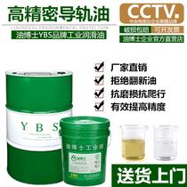 You doctor hydraulic guide oil No. 68 No. 46 No. 32 CNC car machine tool elevator track oil 18 liters 200L