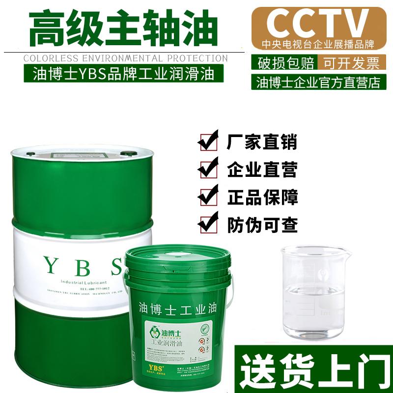 Spindle oil processing center oil cooling oil No. 2 spindle cooling oil 5 grinding 牀 grinding head oil ingot oil No. 10