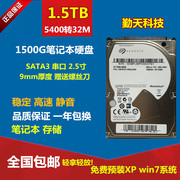 The new Seagate 1500G 1.5T laptop 2.5 inch 1.5TB sata3 32M mechanical hard disk 2T 1T