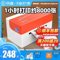 Quick wheat KM202M express single joint single printer Bluetooth label printer Electronic surface single express single machine Portable thermal self-adhesive barcode printing Taobao Amazon cross-border commercial