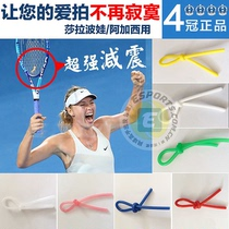 Tennis high purity imported silicone shock absorber tennis racket shock absorber knot lengthened shock absorber festival to buy 7
