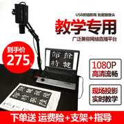 USB desktop computer HD camera teaching calligraphy and painting Manicure shooting live 1080P zoom in