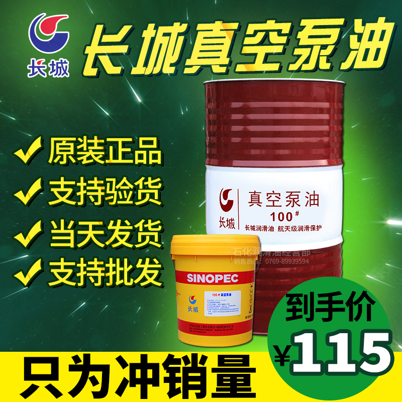 Great Wall vacuum pump oil No. 1 100 rotary-chip vacuum pump oil special lubricants 16 200 liters