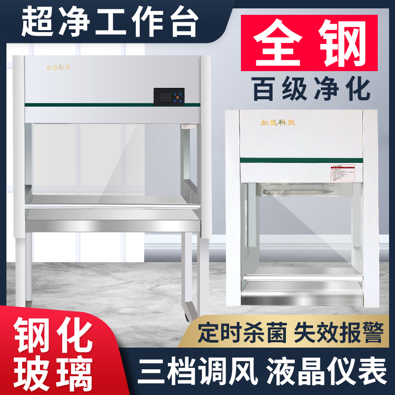 Laboratory ultra-clean work cleaning work vertical pure dust-free operation檯 food bacteria vaccination SC certification
