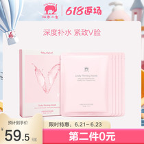 Red Elephant Little V Face Lifting Tightening Maternal Mask Dilute Fine Lines Hydrate Moisturize Antisugar and Antioxygen