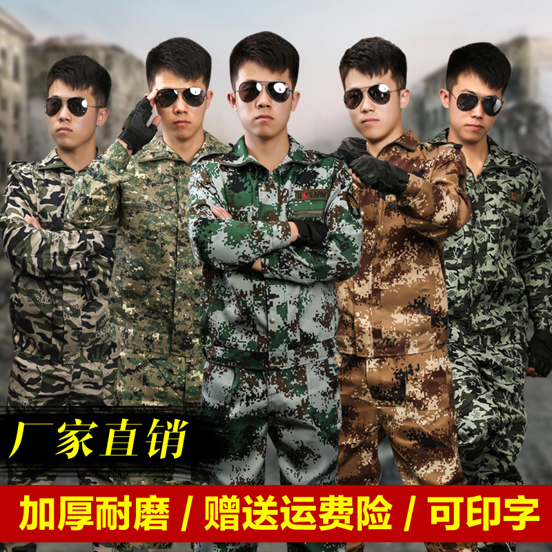 Camouflage suits men and women long-sleeved spring and summer military training uniforms training uniforms overalls welding labor insurance outdoor wear new