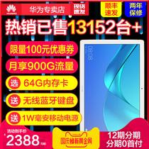 Huawei M5 108 pouces portable WiFi deux dans un phare officiel Android ordinateur stockent authentique