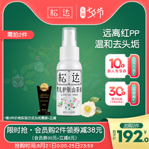 Songda baby skin care mountain tea oil baby moisturizing oil massage oil touch newborn hip cream red PP available