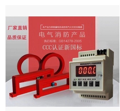 New National Standard Residual Current Electric Fire Monitoring Detector Fire Alarm Digital Guide Type 1 Drag 1