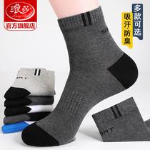 Longsa socks mens stockings anti-smelling sweat-absorbing cotton thickened stockings cotton autumn and winter sports mens socks