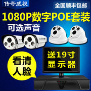 Monitoring equipment, POE monitor, high-definition home digital network, night vision camera, audio with screen