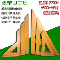 Woodworking Tools Decoration Tripod large turning ruler 90 degrees thickened rectangular ruler bend ruler multifunctional Electric wood square feet
