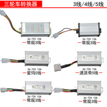 Electric tricycloser closed caravan old-age scouring power DC-DC converter 3 wire 4 line 5 line transformer
