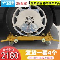 New Pure Machinery Car Transfer Oracle Property District Trailer truck car moving car transfer device