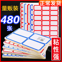 480 self-adhesive mouth take the paper label stickers rectangular hand stickers handwritten price sticky notes stickers paste price stickers small stickers office supplies mouth Qi paper name stickers waterproof