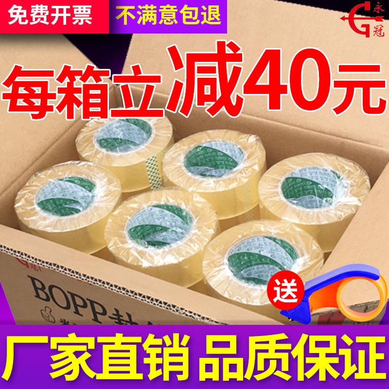Yongguan ruban transparent grand rouleau épaissi bande en gros emballage d'emballage ruban adhésif scellant ruban ruban large papier entier boîte entière