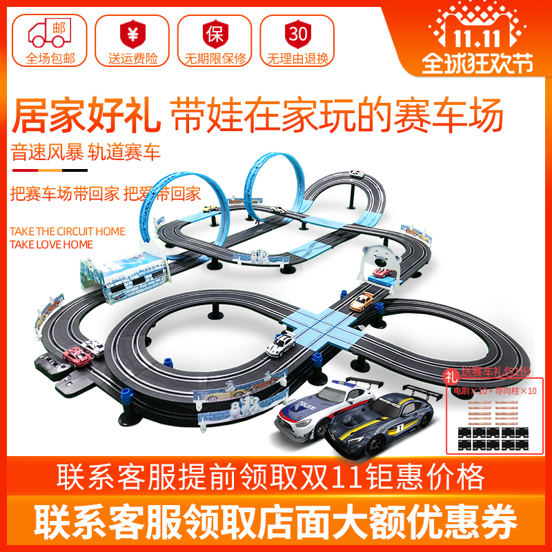 2020 New MR06 Sonic Storm 2nd Generation Two-Generation Track Track Remote Control Track Toy Kids Car