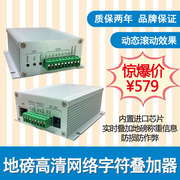 Network video character adder loadometer loadometer, pound table character adder loadometer weight loss prevention