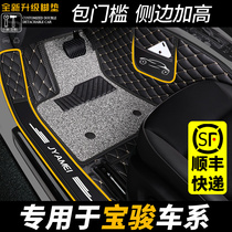 Baojun 510 dedicated 530 full set of 560 310w car mats 360 full package 730 full surround carpet car mats