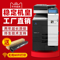 Ke Mei color copier a3 printing and copying machine Printer Office business large-scale laser compound c754