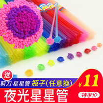 Fold the star of the straw star tube fold small star plastic pipe hand-stacked stars of the luminous tube Lucky Star Tube