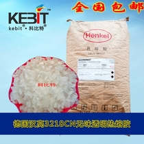 Germany Henkel 3218CN hot melt adhesive wireless rubber copperplate transparent smokeless one pound from the sale