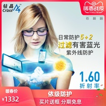 According to the road lens diamond crystal A4 special thin 1 60 aspheric lens filter blue finished optical lens gift glasses frame