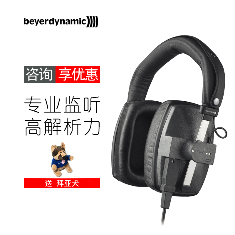Beyerdynamic / Beyerdynamic DT150 250 European professional monitor video production headphones