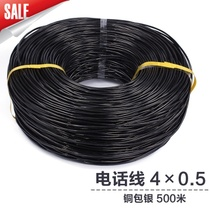 Large supply of telecom Unicom outdoor Telephone Line 4 core telephone line 0 5 core can do network cable 500 meters