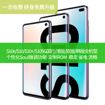 S10e S10 S10 plus S10 5G Soul ROM Bank of China Hong Kong Edition Asia Pacific Korea Edition Europe Edition.