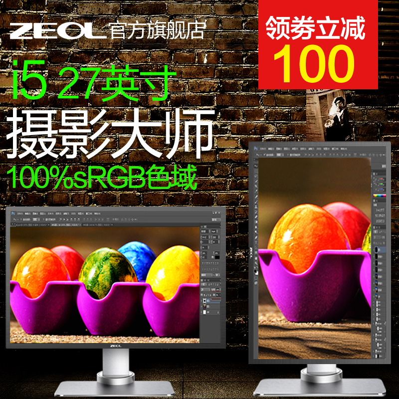 Zeol i5 27 inch 2K HD ips computer LCD monitor design drawing photography game vertical screen