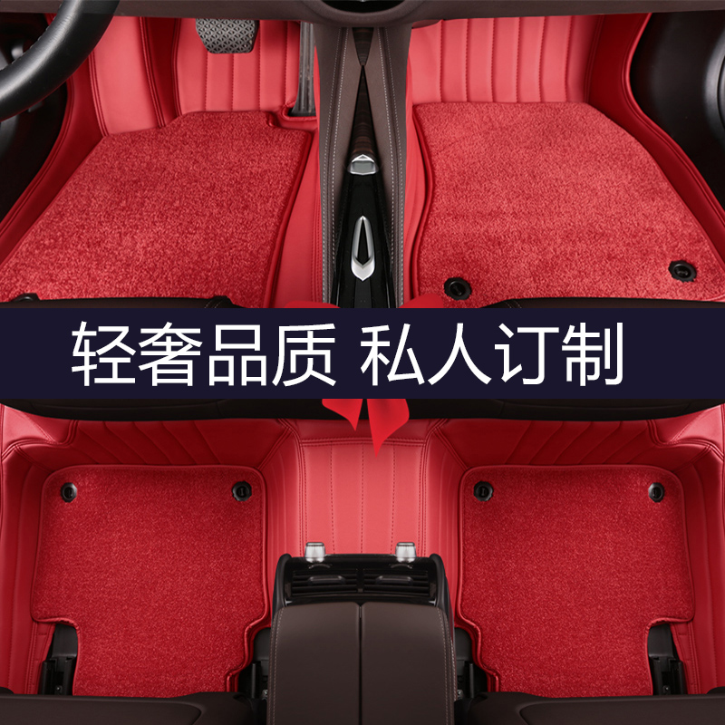 Farian mold all-in-one molding fully surrounded car foot pad special car special market 98% of the models can be customized