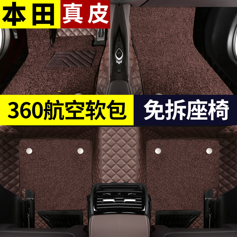 The 360 Air Soft Pack 21 Honda CRV XRV Civic Accord Odyssey is fully surrounded by car footrests