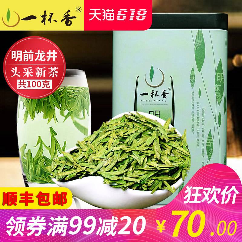 2019 New Tea Longjing Tea Ming Spring Tea 100g gift box with a cup of fragrant tea green tea authentic bulk canned