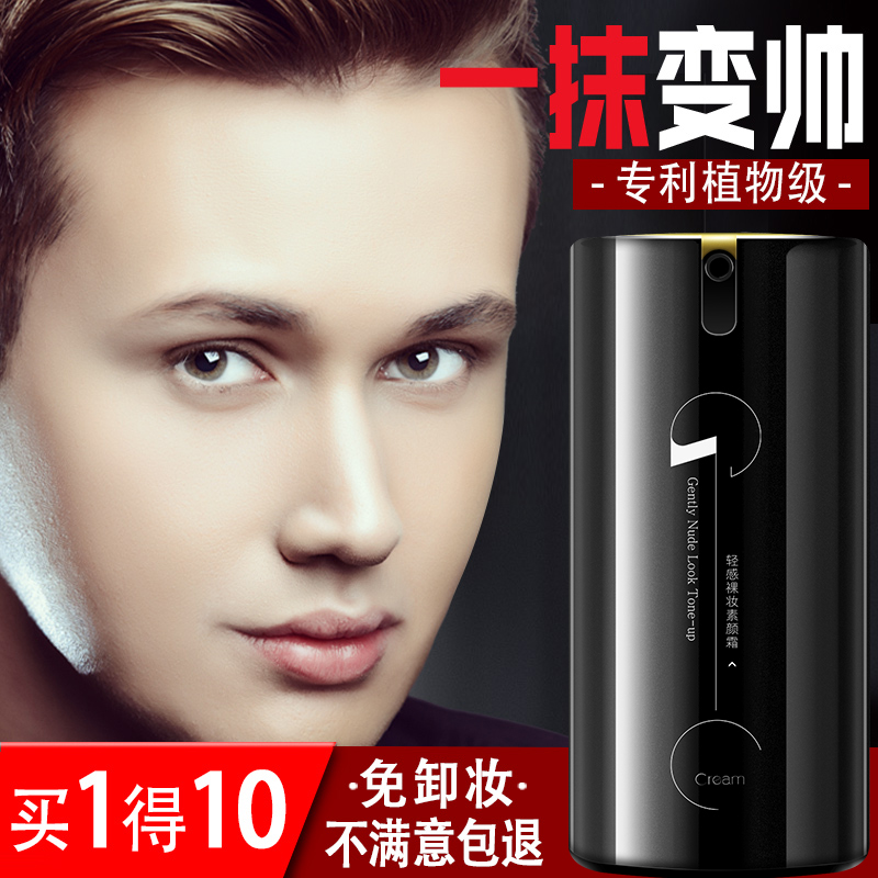 And wind and rain mens special plain face cream lazy bb concealer pox print foundation liquid whitening natural color cosmetics set