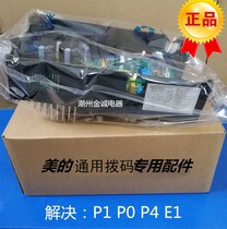 Midea frequency conversion air conditioning external machine motherboard universal board dial code board KFR-23 26 32 35BP2 BP3 computer board