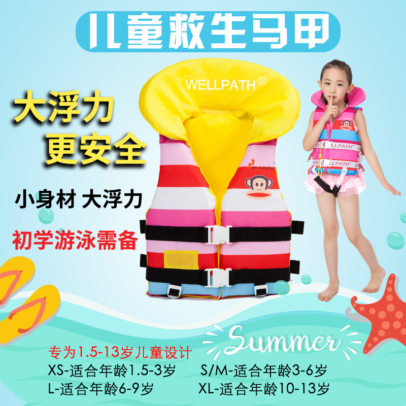 Vipas professional children's life jacket baby swimming snorkeling vest swimming thicker waistcoat neck protection design safety