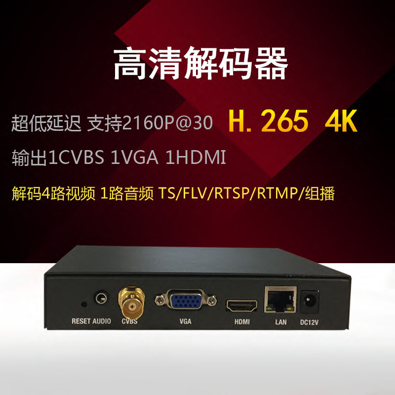 H.265 H.264 h 265 HDMI VGA CVBS ultra-low delay audio and video 4K decoder