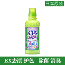Japanese original imported Kao kao ex color bleaching liquid clothing to stain color coloring detergent laundry liquid 600ML bottle