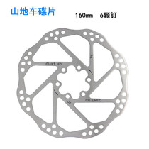 Giante mountain bike disc 160mm disc brake disc brake plaque de frein Giante oil disc six nail disc