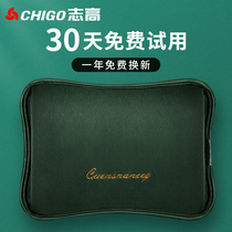 Zhigao hot water bag charging explosion-proof electric baby electric warm treasure plush cute female water injection belly waist hand warmer