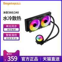 Xingu ice 360 240 cold row desktop desktop computer water-cooled CPU radiator fan ARGB shenguang synchronization