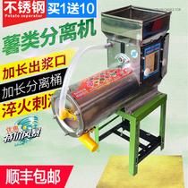 Pulp slag separation starch machine sweet potato crusher commercial stainless steel potato mill lotus Gergen potato powderer