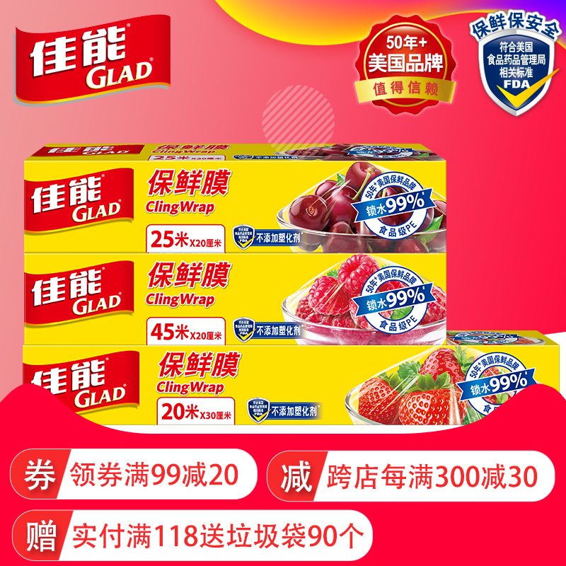 GLAD Canon disposable household plastic wrap High temperature resistant food refrigerator PE fruit and vegetable kitchen packaging film