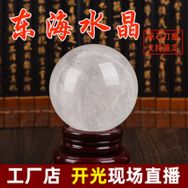 Open natural white crystal ball ornament East China Sea crystal rough Feng shui town house opening gifts hometizing Tai Sui ball
