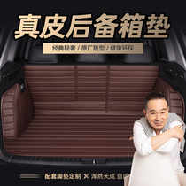 Leather fully surrounded car trunk pad dedicated to Maiteng Camry Qi Junhao Shadow CRV Tiguan L BMW x3