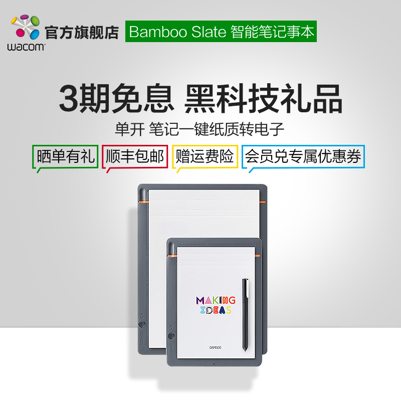 Wacom single-opened intelligent notebook Bamboo Slate electronic sketch learning digital board gift